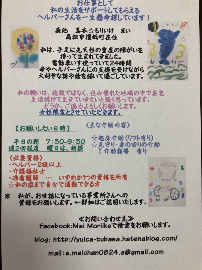 f:id:yuica-letter:20190901223758j:image