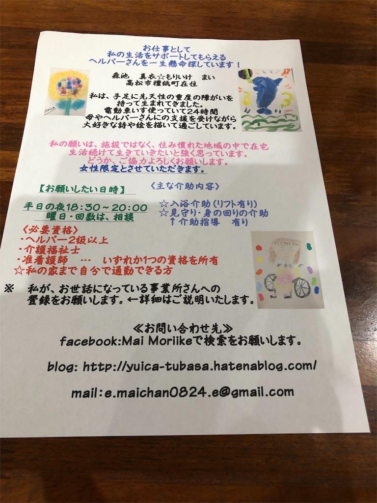 f:id:yuica-letter:20190920092655j:image