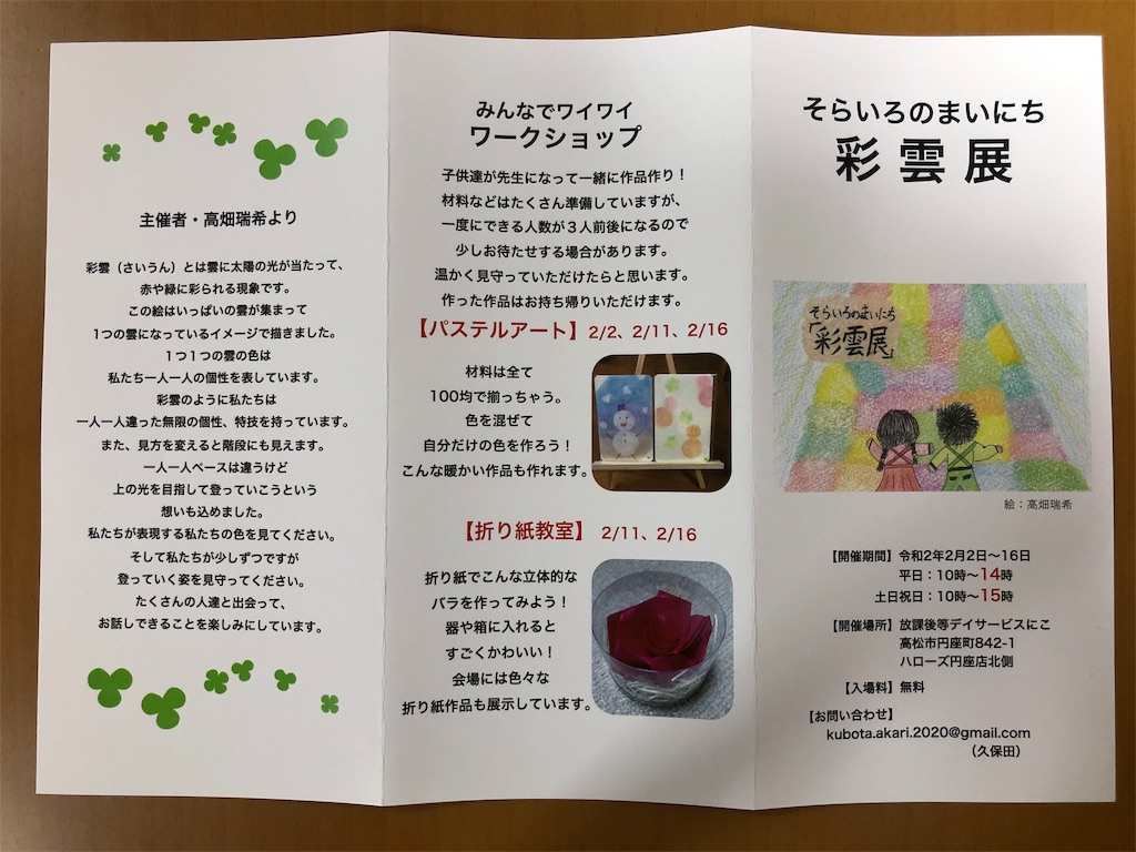 f:id:yuica-letter:20200203105648j:image