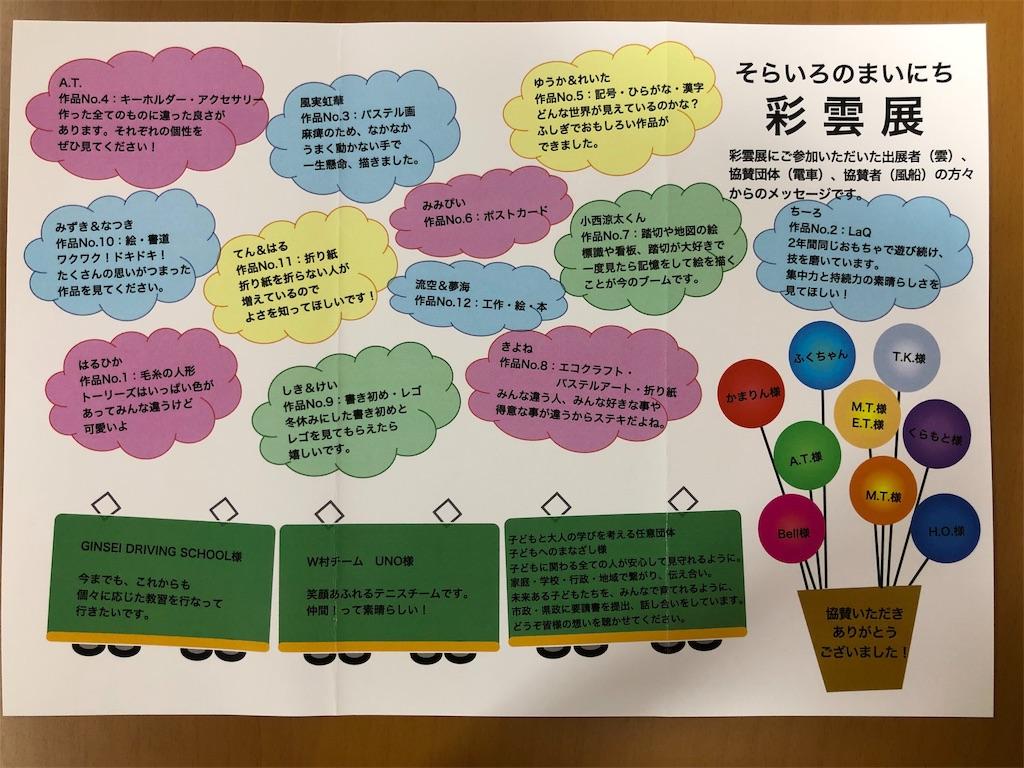 f:id:yuica-letter:20200203105655j:image