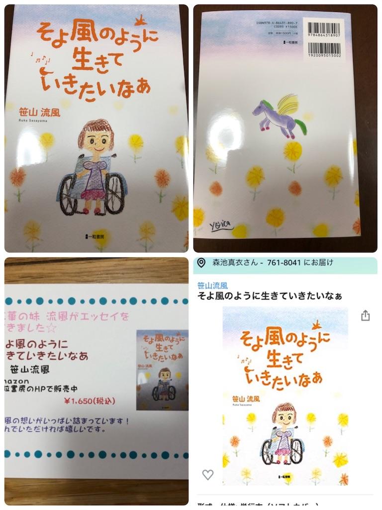 f:id:yuica-letter:20200427124757j:image