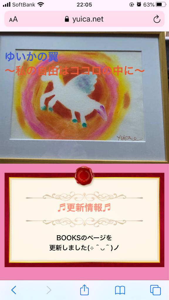f:id:yuica-letter:20200718222944p:image