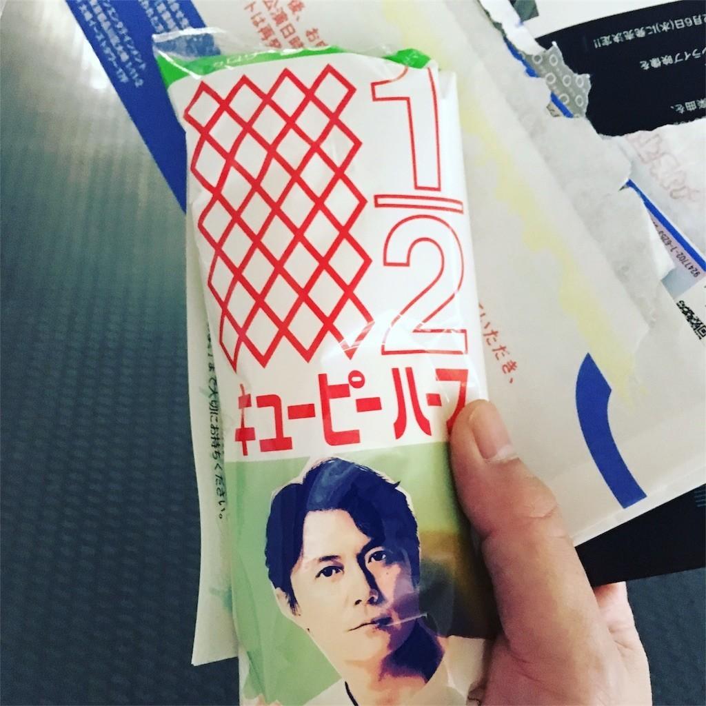 f:id:yuichan-otentosama:20181223203954j:image