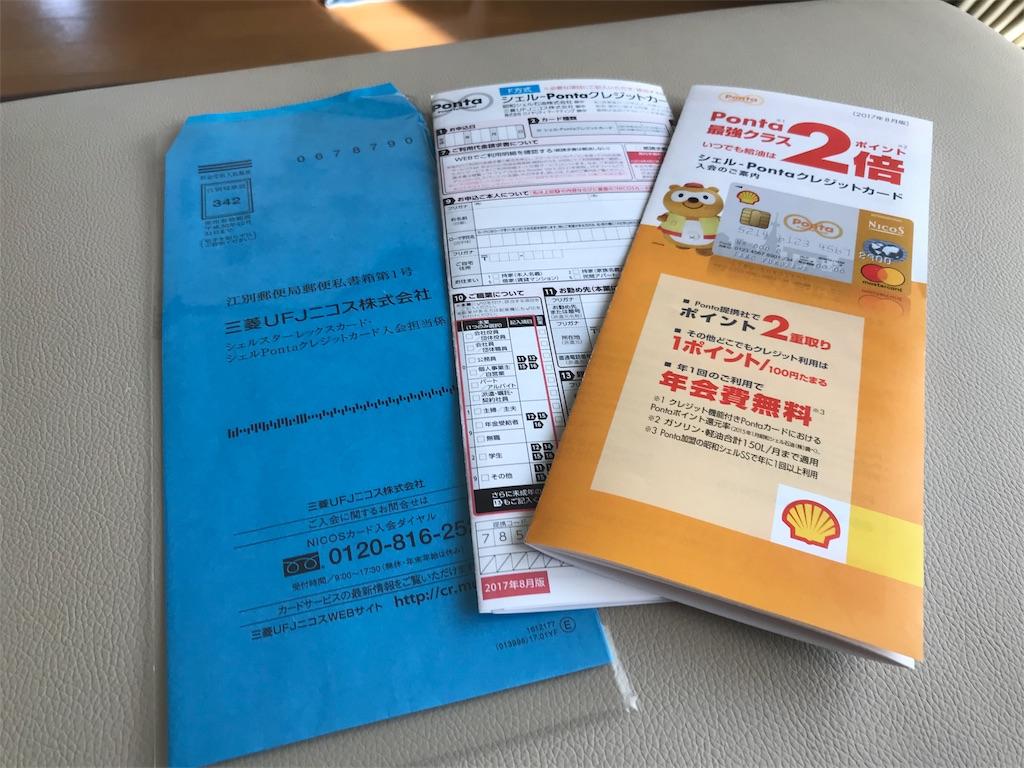 f:id:yuichan53world:20181008150556j:image