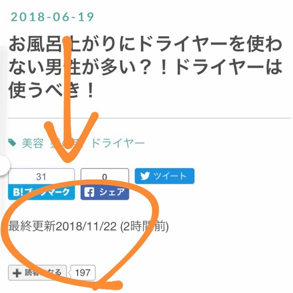 f:id:yuichan53world:20181122210229j:image