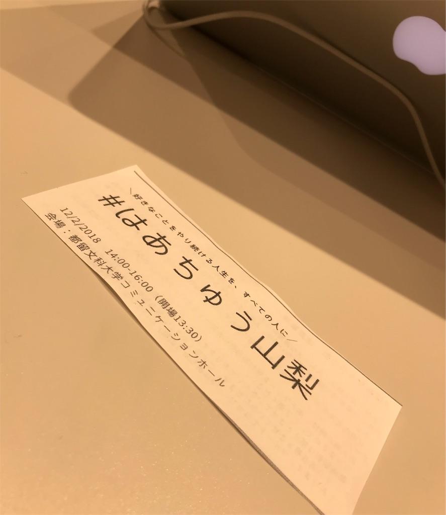 f:id:yuichan53world:20181202185612j:image