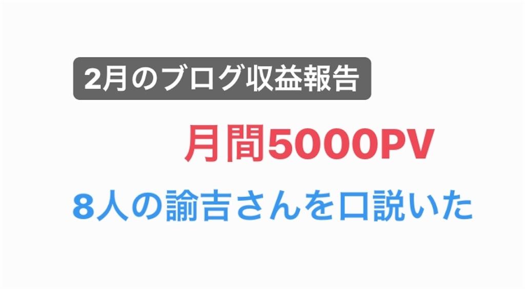 f:id:yuichan53world:20190318202433j:image