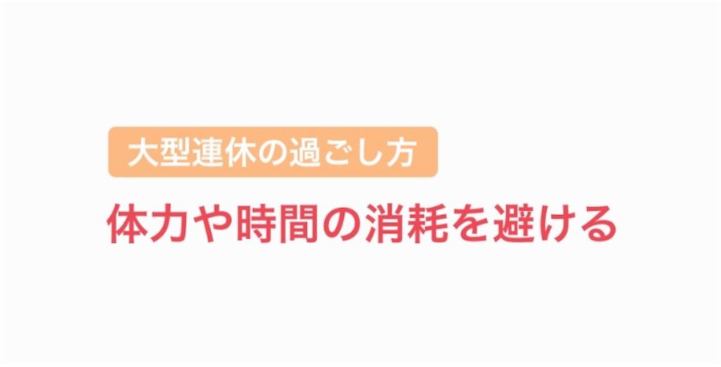 f:id:yuichan53world:20190429124321j:image