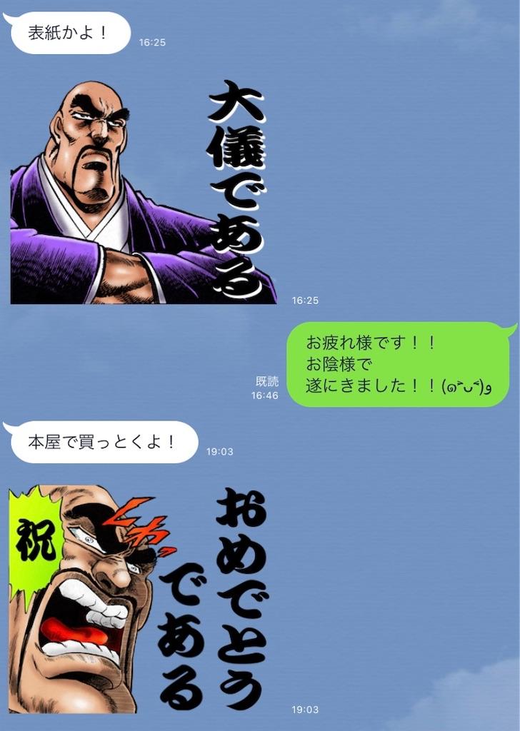 f:id:yuichan53world:20190808205836j:image