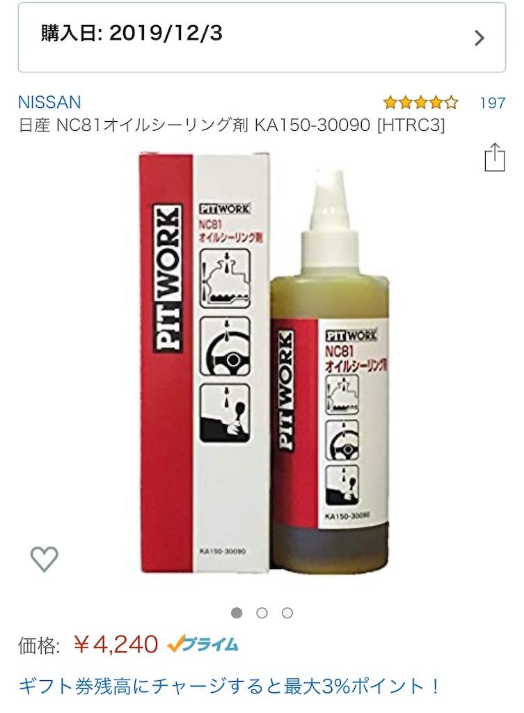 f:id:yuichan53world:20191204211939j:image