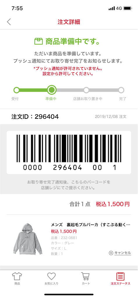 f:id:yuichan53world:20191215122922p:image