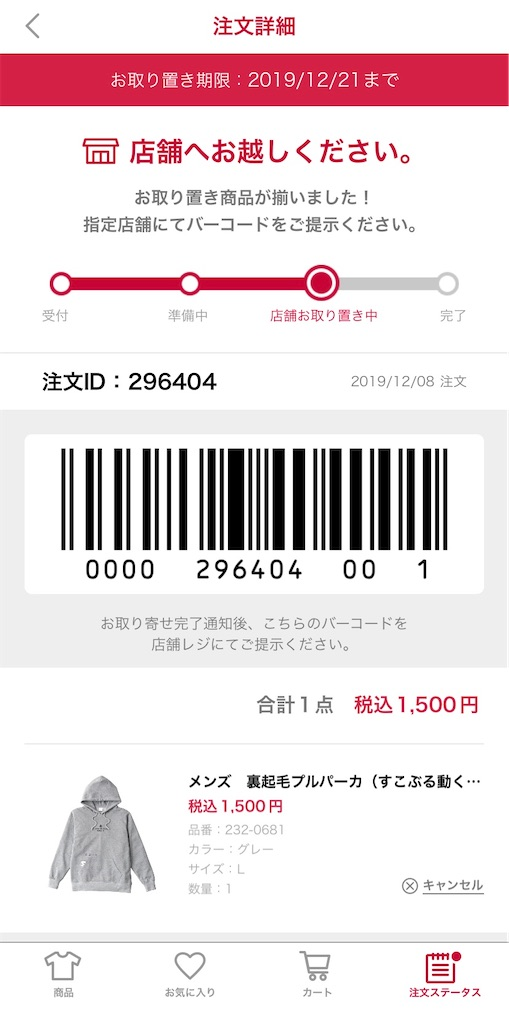 f:id:yuichan53world:20191215123120j:image