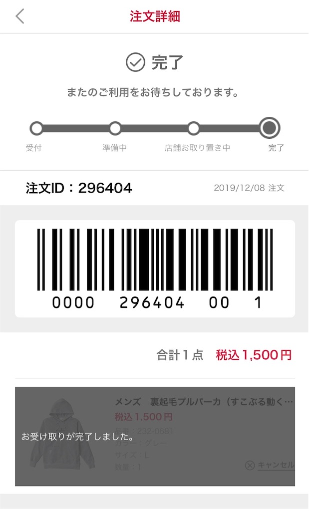 f:id:yuichan53world:20191215123316j:image