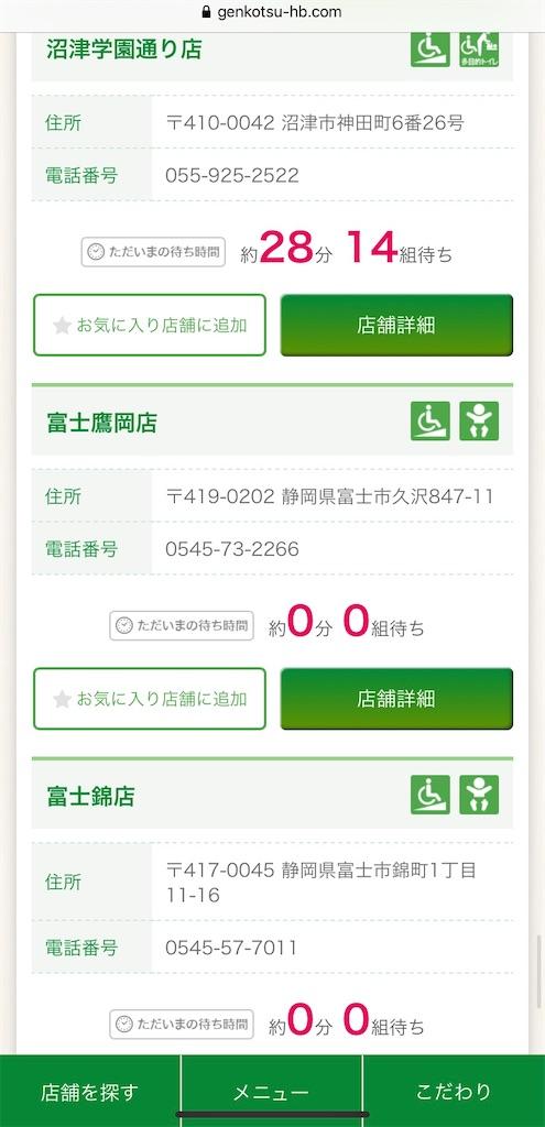 f:id:yuichan53world:20191222154211j:image
