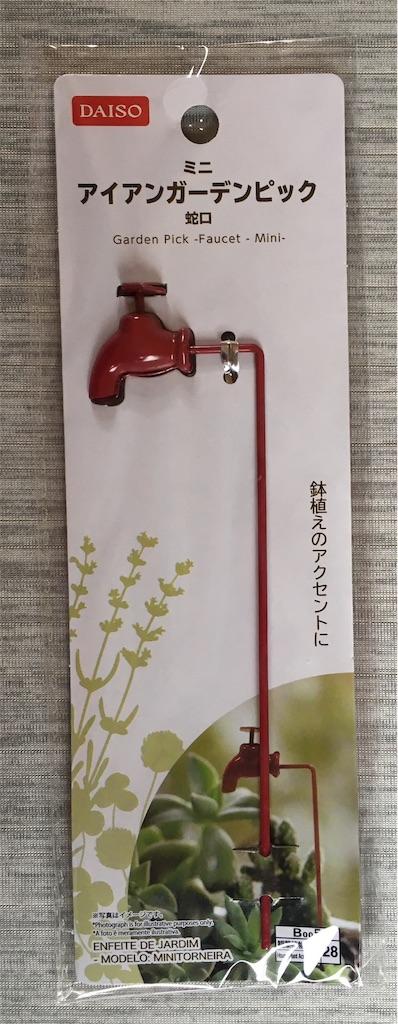 f:id:yuichi26:20190519164622j:image