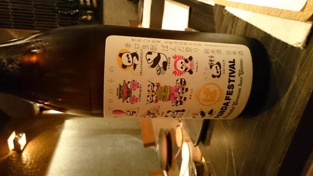 f:id:yuichi31:20160903200735j:plain