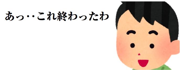 f:id:yuichi44:20170802164228p:plain
