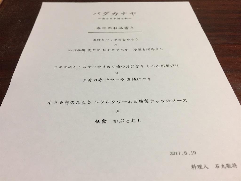 f:id:yuichi44:20170822161104j:image