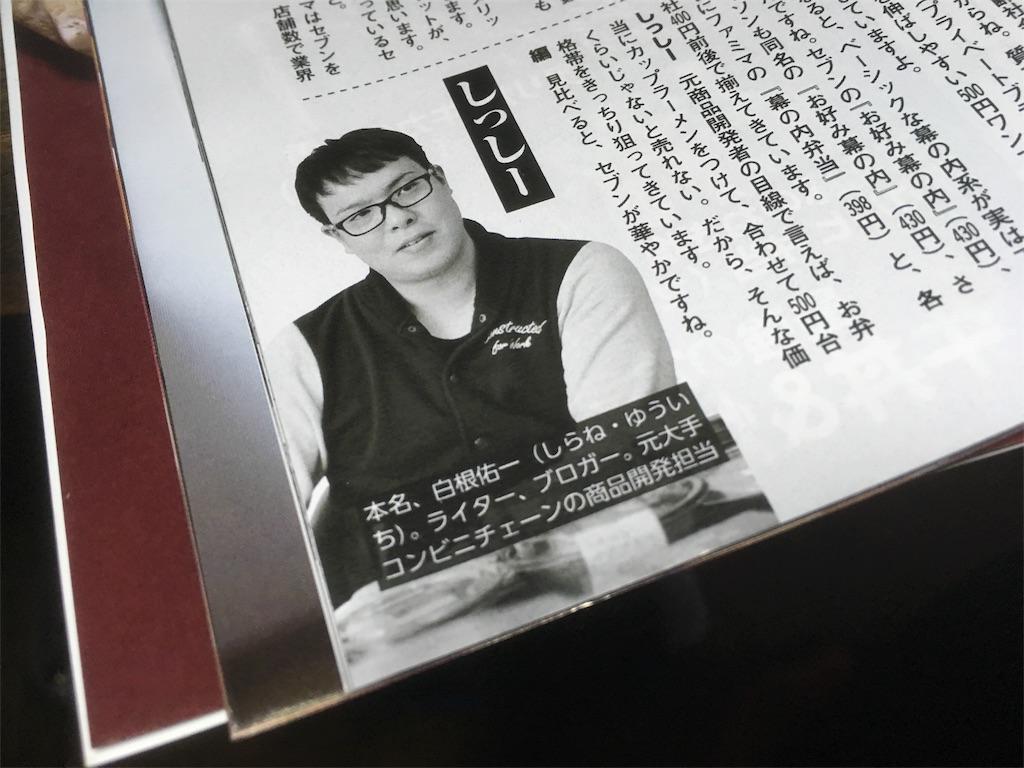 f:id:yuichi44:20171229192406j:image