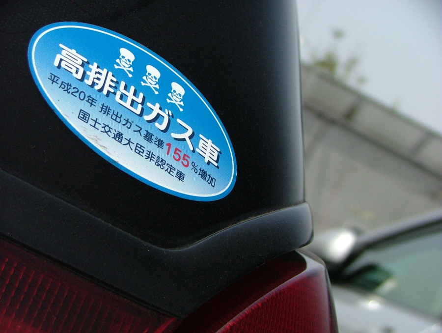 高排出ガス車