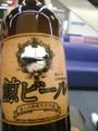 [ビール]呉ビール 鯨ビール