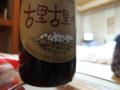 [ビール]地ビール飛弾 古里古里の国