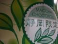 [food]抹茶チョコロール
