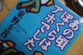 [本]あの頃ぼくらはアホでした 東野圭吾