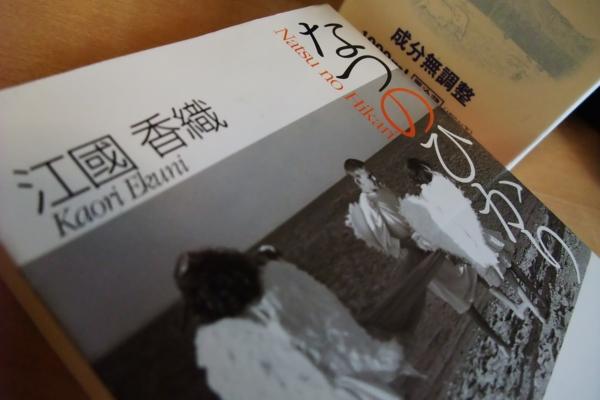 なつのひかり 江國香織