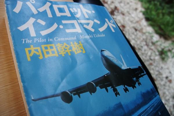 パイロット・イン・コマンド 内田幹樹