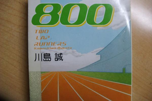 800 川島 誠