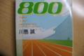 [本]800 川島 誠