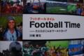 [本]Football Time 川端 康生