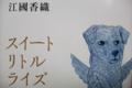 [本]スイートリトルライズ 江國香織