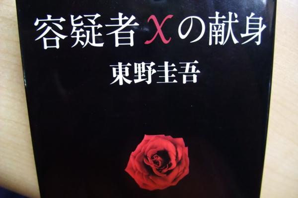 容疑者Xの献身 東野圭吾