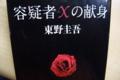 [本]容疑者Xの献身 東野圭吾