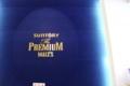 [ビール]PREMIUM MALT'S