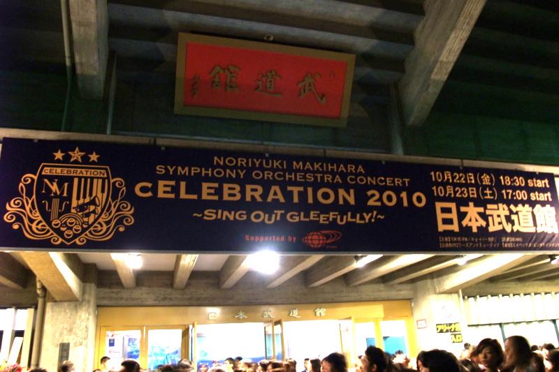 槇原敬之 SYMPHONY ORCHESTRA CONCERT cELEBRATION 2010 ~SING OUT GLEEFULLY!~