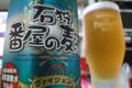 [ビール]石狩番屋の麦酒 ヴァイツェン