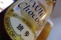 [ビール]独歩 White Chocolate