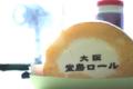 [food]堂島ロール