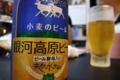 [ビール]銀河高原ビール 小麦のビール