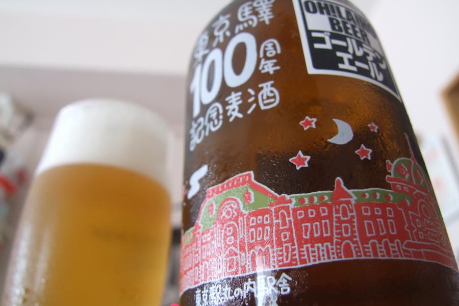 OH!LA!HO BEER ゴールデンエール 東京驛100周年記念麦酒