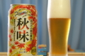 [ビール]キリン 秋味
