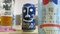 [ビール]ヤッホーブルーイング インドの青鬼 水曜日のネコ