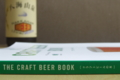[本]THE CRAFT BEER BOOK