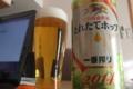 [ビール]キリン 一番搾り とれたてホップ