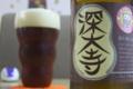 [ビール]深大寺ビール ミュンヘン