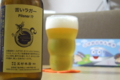 [ビール]志賀高原ビール 苦いラガー