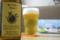 志賀高原ビール 苦いラガー